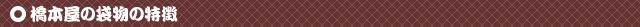 橋本屋の袋物の特徴