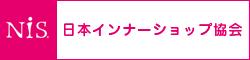 日本インナーショップ協会