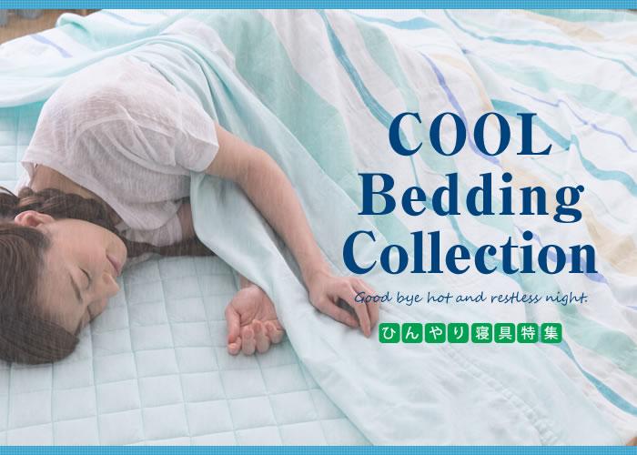 ひんやり寝具特集