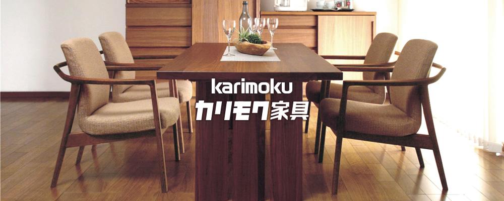 家具のホンダ カリモク家具