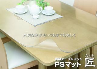 両面日転写透明テーブルマット PSマット匠
