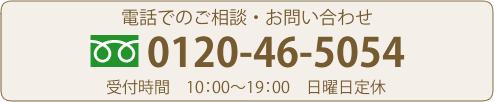 家具のホンダ電話0120465054