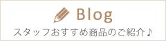 家具のホンダ ブログ