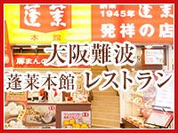 難波 レストラン