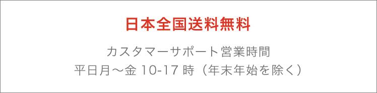 ご注文は年中無休 24時間 OK!! 日本全国送料無料 カスタマーサポート営業時間 平日月〜金10〜18時(年末年始を除く)