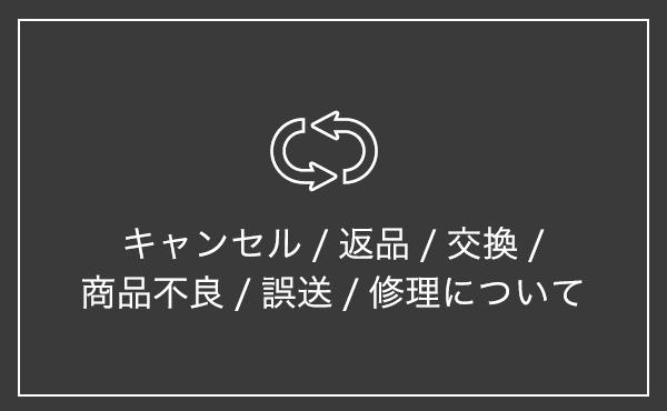 キャンセル/返品/交換/商品不良/誤送/修理について