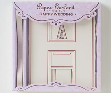 ペーパーガーランド〔HAPPY WEDDING〕 リボンもセットになったwelcomeガーランド  結婚式演出の手作りアイテム専門店B.G.