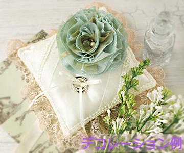 リングピロー〔フリルスクエアー〕アレンジキット|お好みの色やモチーフで自由にアレンジできます。|結婚式演出の手作りアイテム専門店B.G.