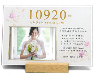 サンクスプレートお仕立て券<2個セット>|これまでの感謝の想いをお伝えできます|結婚式演出の手作りアイテム専門店B.G.