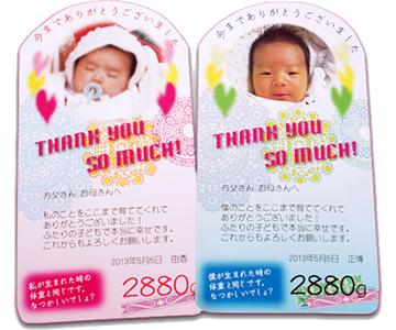 おくるみ体重米|赤ちゃんの頃の写真入りメッセージカード|結婚式演出の手作りアイテム専門店B.G.