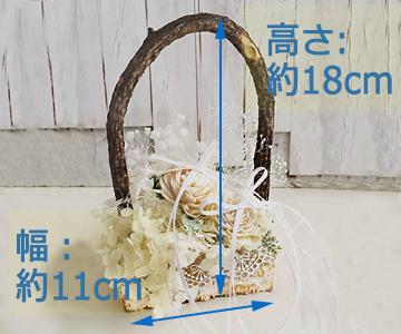 リングピロー〔白樺のカゴ〕完成品|リングボーイも持ちやすいサイズ|結婚式演出の手作りアイテム専門店B.G.