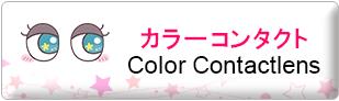 カラーコンタクト