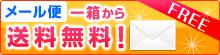 メール便一箱から送料無料!