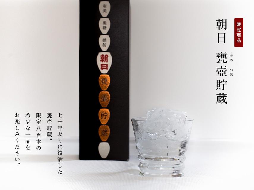 朝日 甕壺貯蔵(あさひ かめつぼちょぞう)