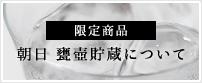 朝日 甕壺貯蔵について