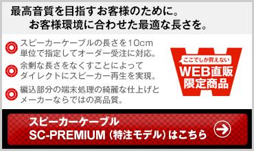 (WEB直販限定)スピーカーケーブル SC-PREMIUM(特注モデル)