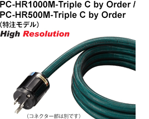 PC-HR1000M-Triple C by Order / PC-HR500M-Triple C by Order(特注モデル)