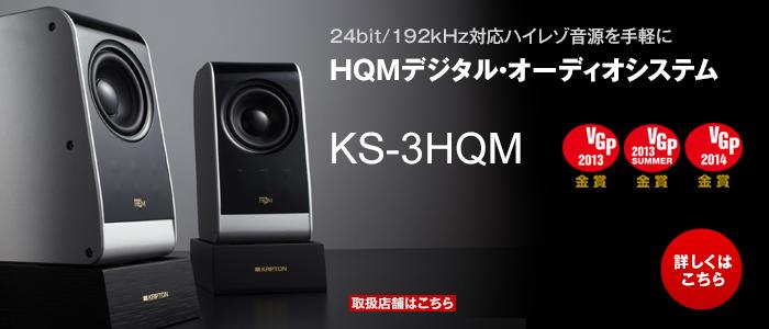 KS-3HQM