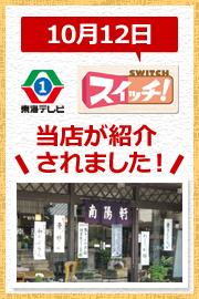 東海テレビスイッチで当店が紹介されました!
