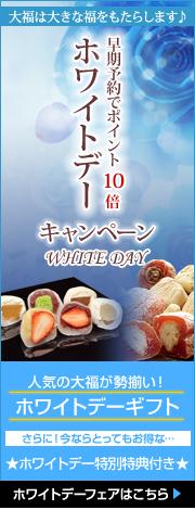 ホワイトデーギフト!