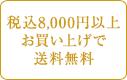 8,000�~(�ō��j�ȏエ�����グ�ő�������