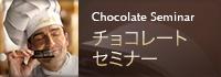 チョコレートセミナー