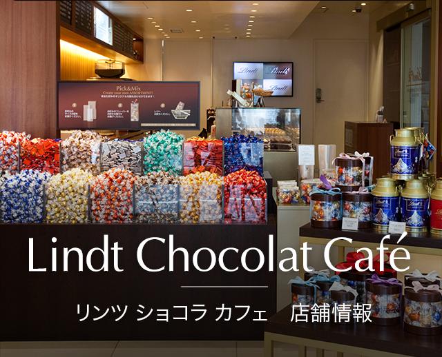 リンツショコラカフェ 店舗情報