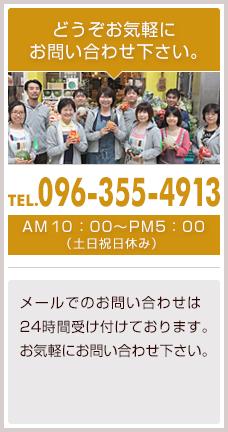 お気軽にお問い合わせ下さい。TEL.096-355-4913|AM9:00〜PM5:00(土日祝日休み)|メールでのお問い合わせは24時間受け付けております。お気軽にお問い合わせ下さい。