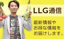 LLG通信|最新情報やお得な情報をお届けします。