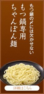 もつ鍋の〆には欠かせない もつ鍋専用ちゃんぽん麺