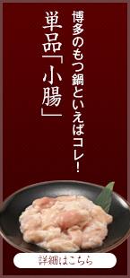 博多のもつ鍋といえばコレ!「小腸」