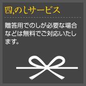 4.のしサービス