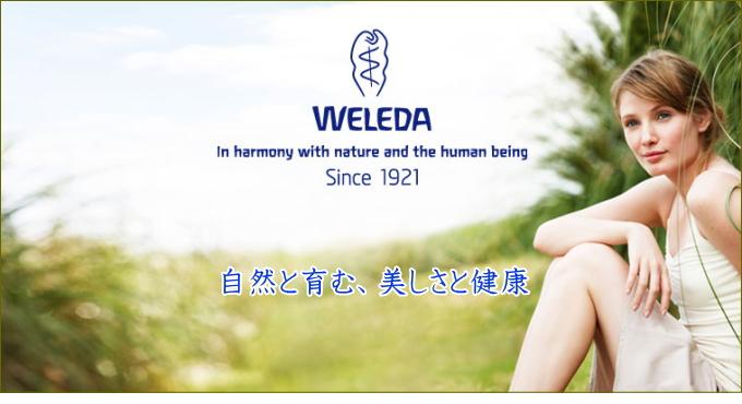 ヴェレダ イメージ