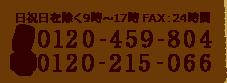 TEL:0120-459-804 FAX:0120-215-066