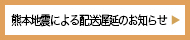 熊本地震による配送遅延のお知らせ