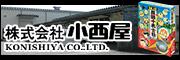 信州上田の菓子卸問屋 株式会社小西屋