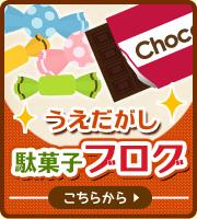うえだがし 駄菓子 ブログ
