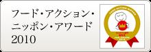 フード・アクション・ニッポン・アワード2010