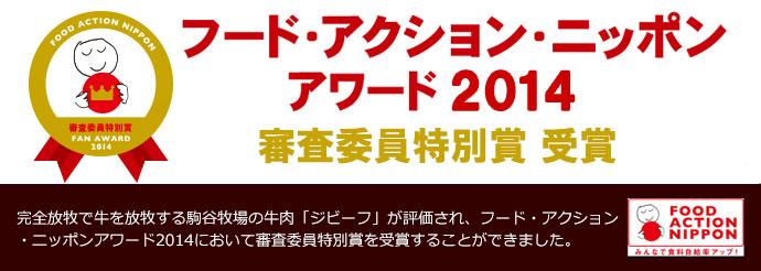 フード・アクション・ニッポン アワード2014 審査委員特別賞受賞