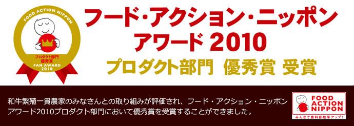 フード・アクション・ニッポン アワード2010 プロダクト部門優秀賞受賞