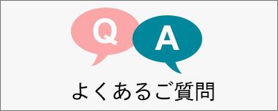 monos よくある質問