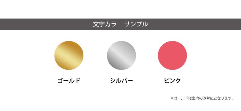 文字カラーサンプル ゴールド・シルバー:・ピンク
