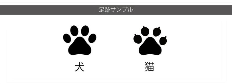 足跡サンプル 犬・猫