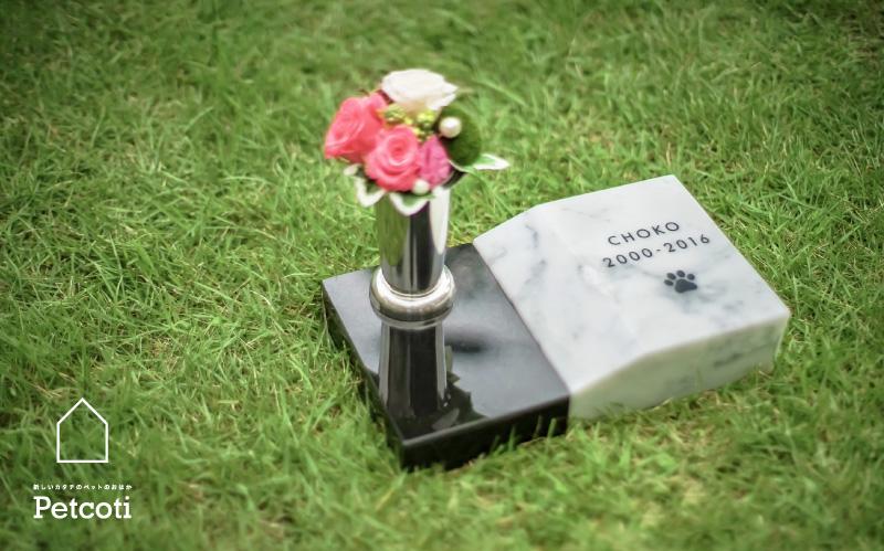 思い出の場所に納骨できるペットのお墓。danishi