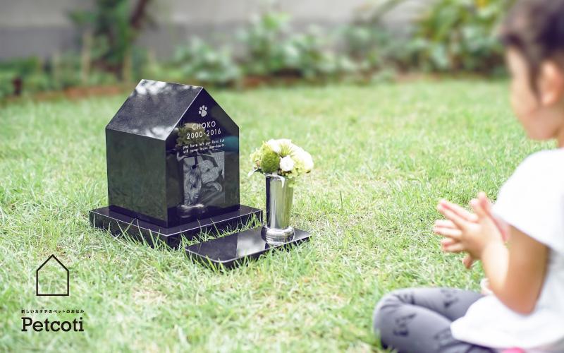 愛する家族のあために、納骨できるペットのお墓。