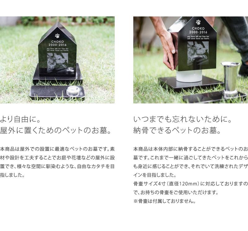 より自由に。屋外用のペットのお墓。屋外での設置に最適なペットのお墓です。 いつまでも忘れない納骨できるペットのお墓。本体内部に納骨することができるペットのおはかです。骨壷サイズ4寸(直径120mm)※骨壷は付属していません。