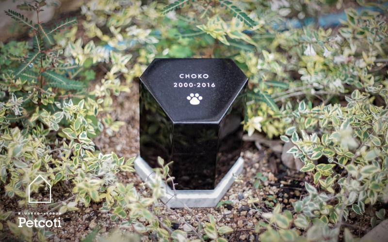 いつまでも忘れないために、納骨できるペットのお墓。rokkaku_m