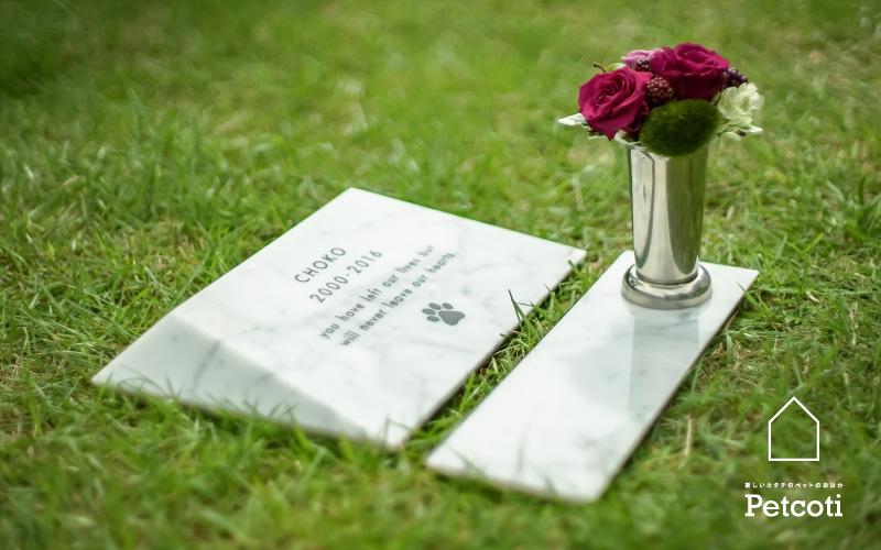思い出は永遠に、納骨できるペットのお墓。sekisui_mw