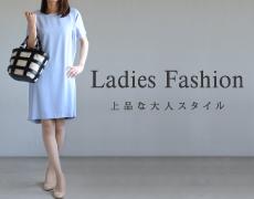 ファッションアイテム