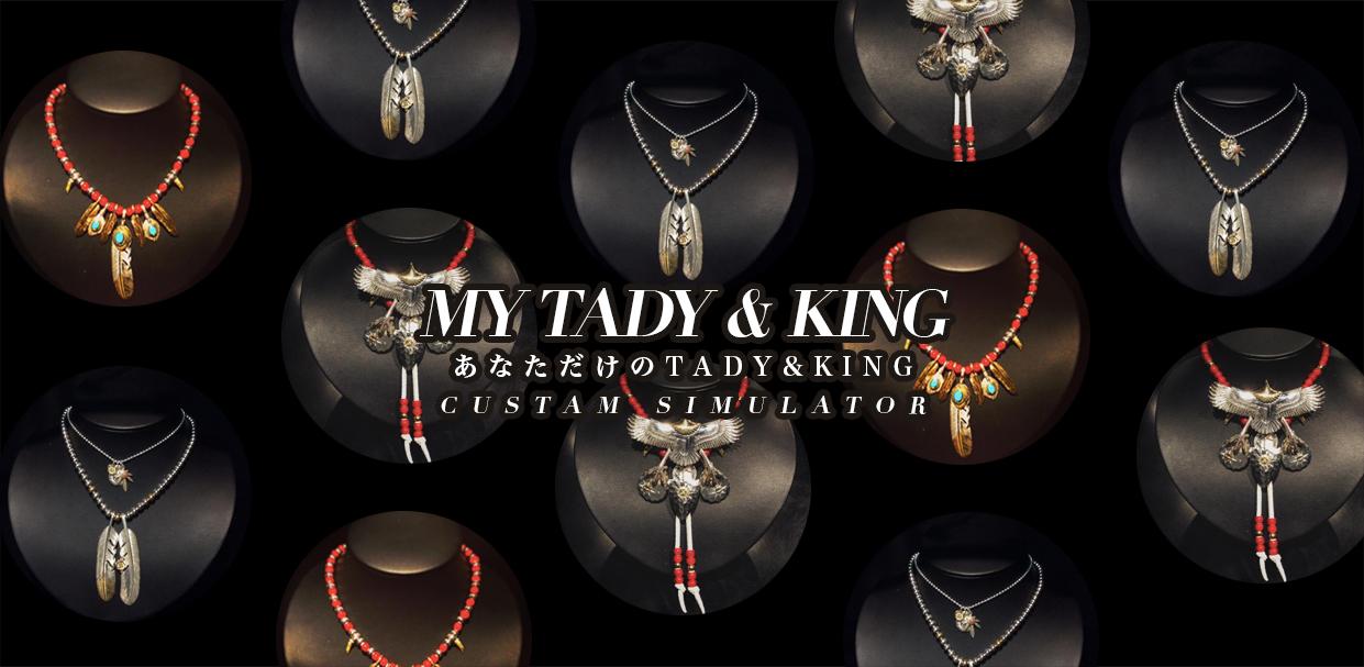 TADY&KING カスタムシミュレーター